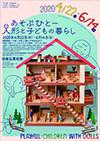 目黒区美術館「あそぶひと ー 人形と子どもの暮らし」