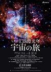 佐野美術館「写真展 138億光年 宇宙の旅」