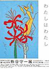 伊丹市立美術館「熊谷守一展 わたしはわたし」