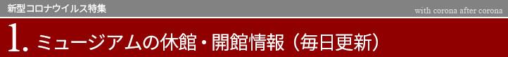 新型コロナウイルス特集 美術館・博物館・ミュージアムの休館・再開情報(毎日更新)