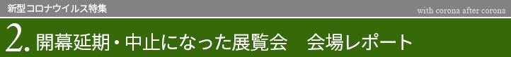 新型コロナウイルス特集 開幕延期・中止になった展覧会 会場レポート