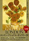国立西洋美術館「ロンドン・ナショナル・ギャラリー展」