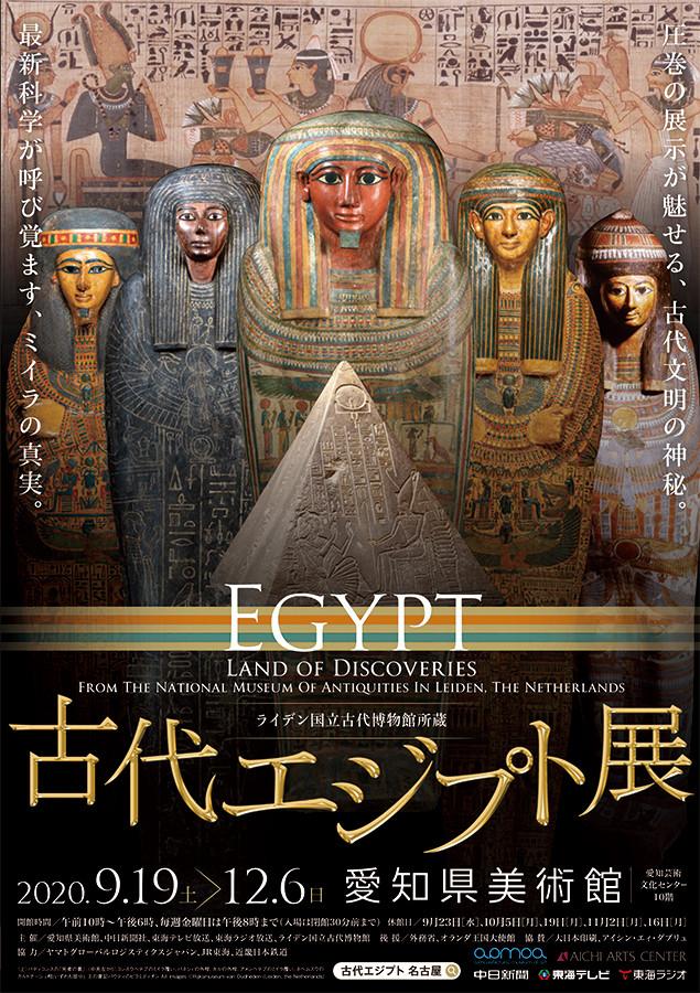 展 東京 エジプト