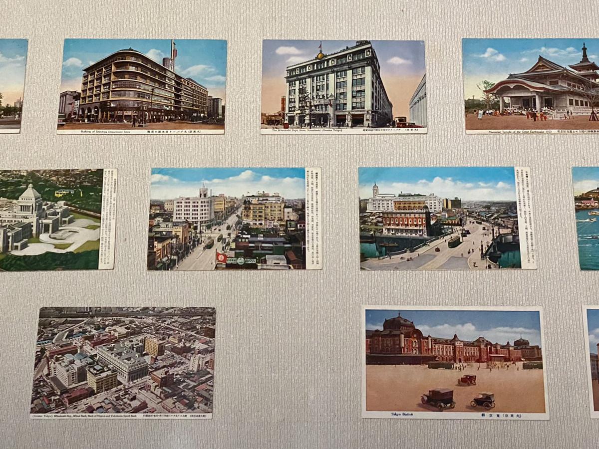 第2章「よみがえる都市、大東京」