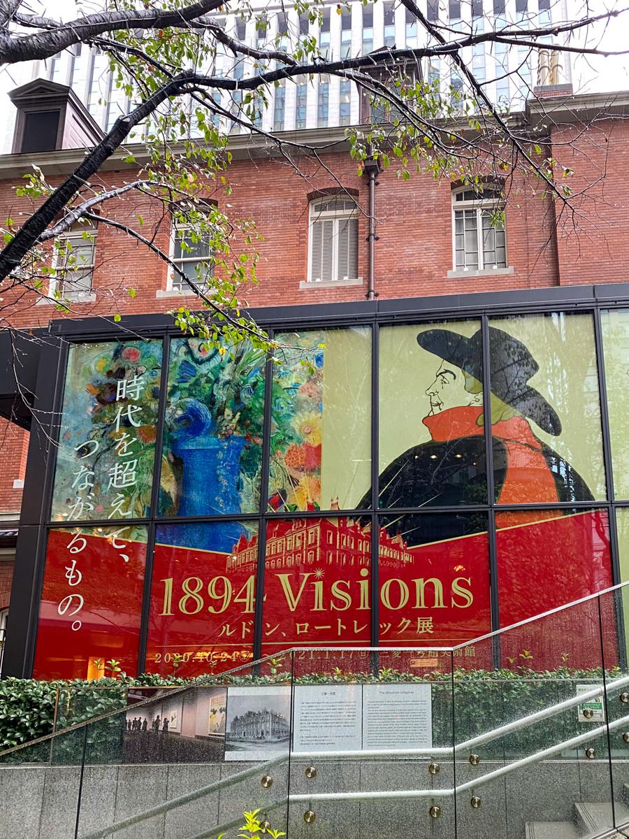 三菱一号館美術館「1894 Visions ルドン、ロートレック展」会場入口