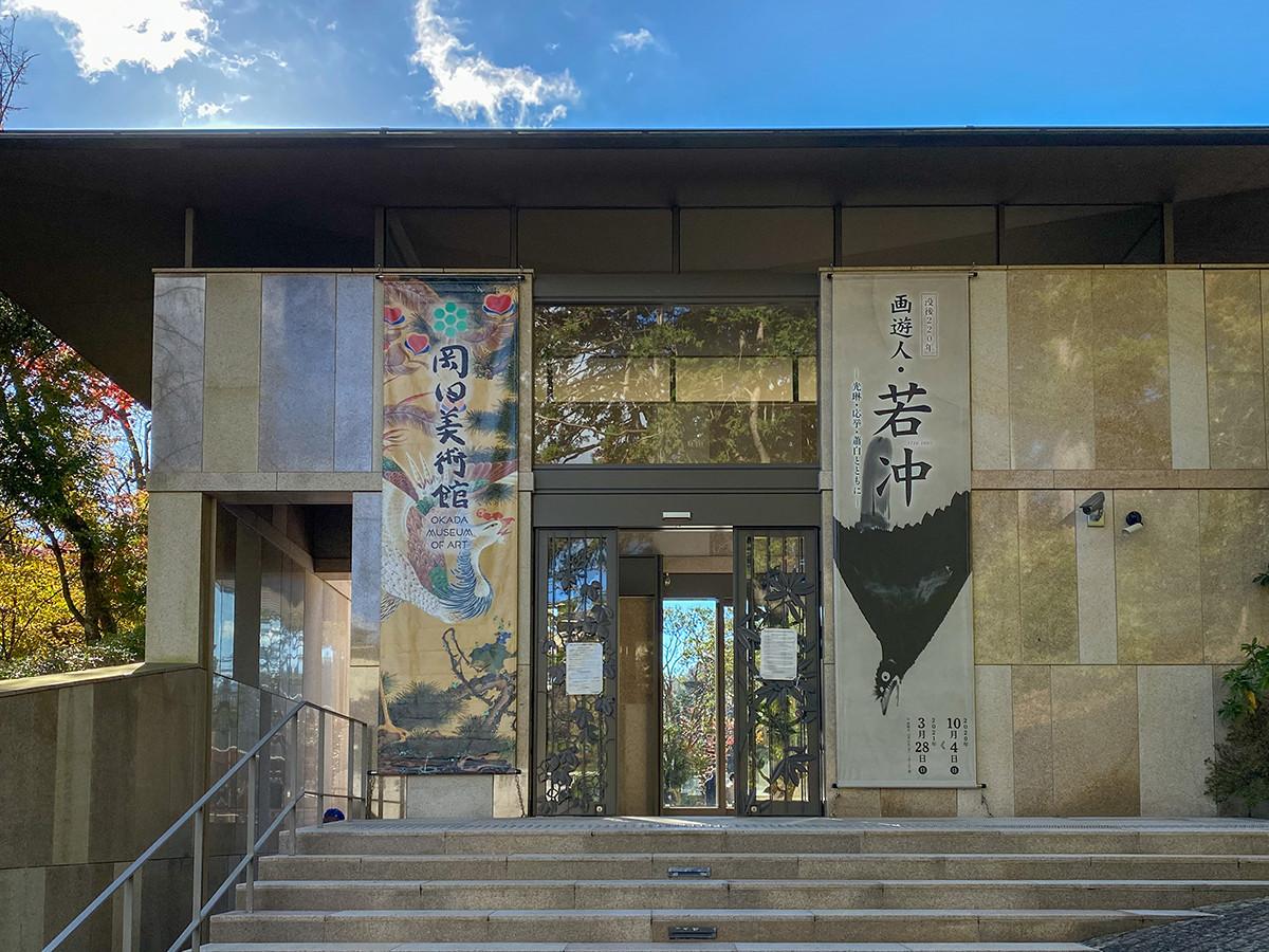 岡田美術館入口