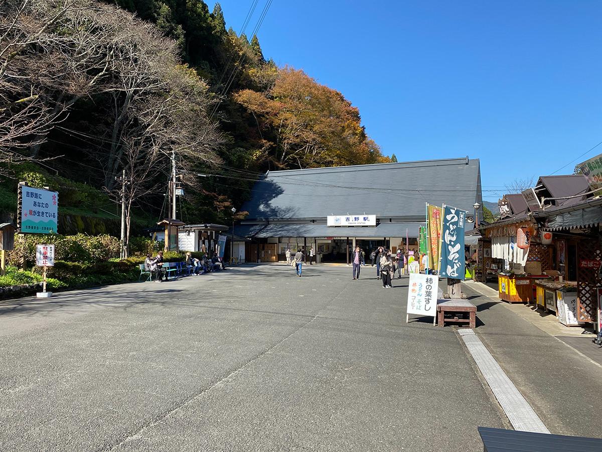 吉野駅 ここから歩いて15分ほどの場所からスタート
