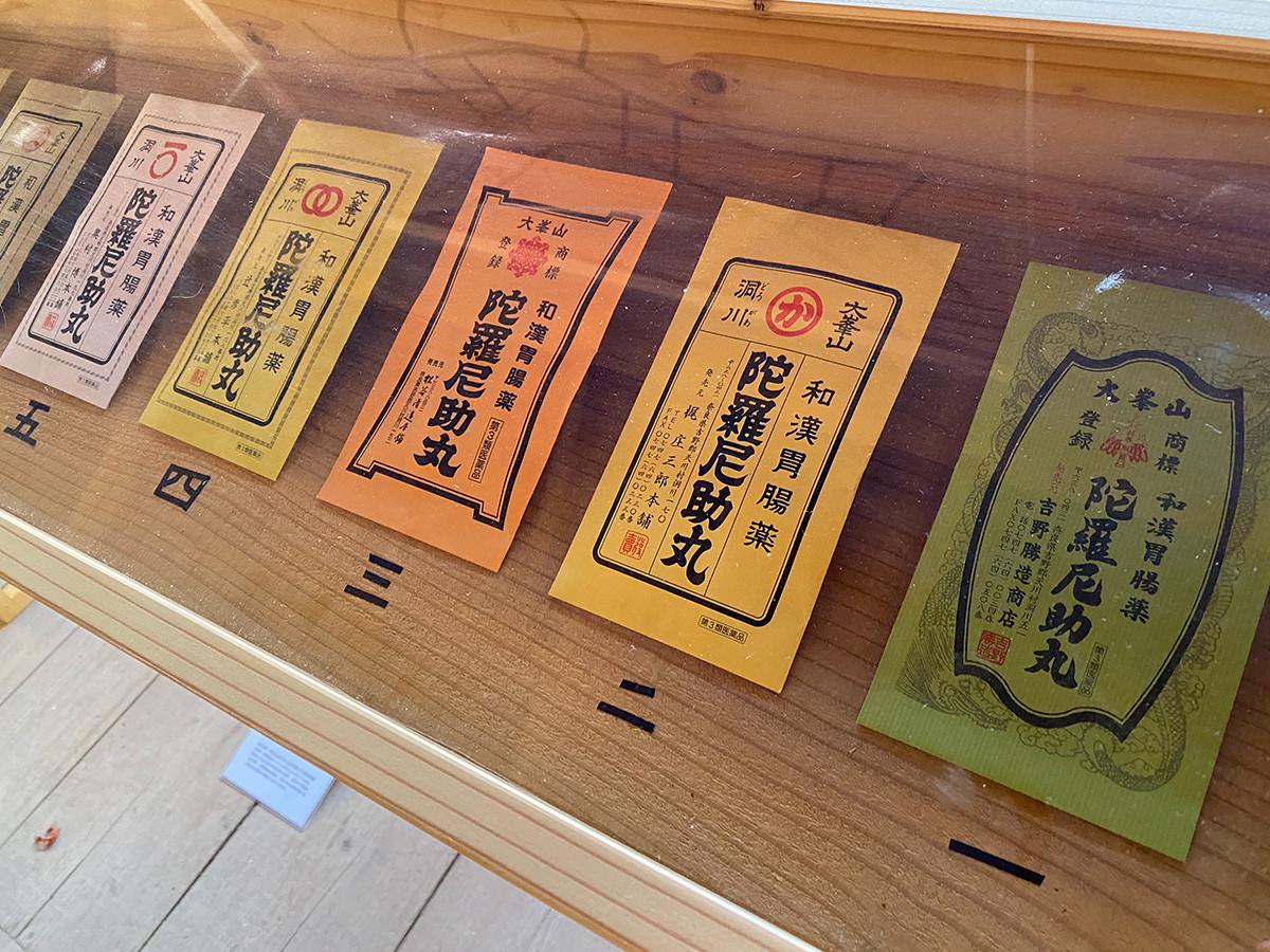 菊池宏子+林敬庸《ダラニスケ研究室》 「陀羅尼助丸」は、すべてデザインが違います。