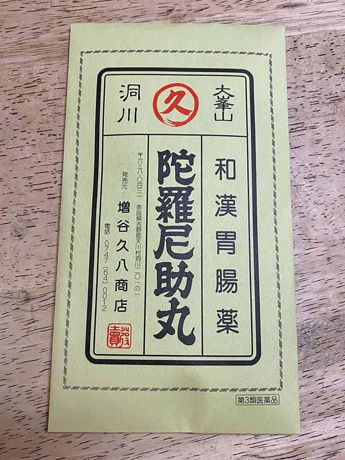 天川村のお土産は、もちろんこれ。「陀羅尼助丸」