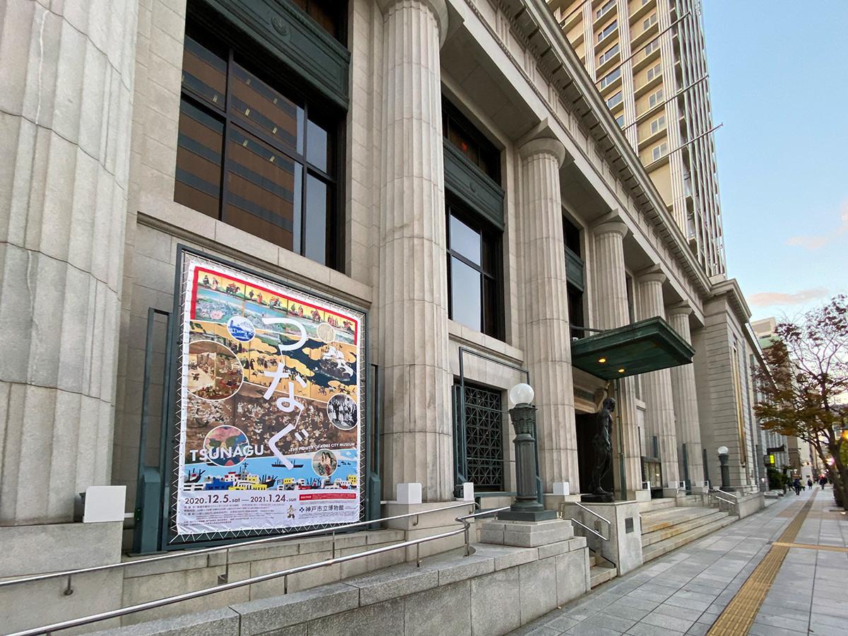 神戸市立博物館 外観