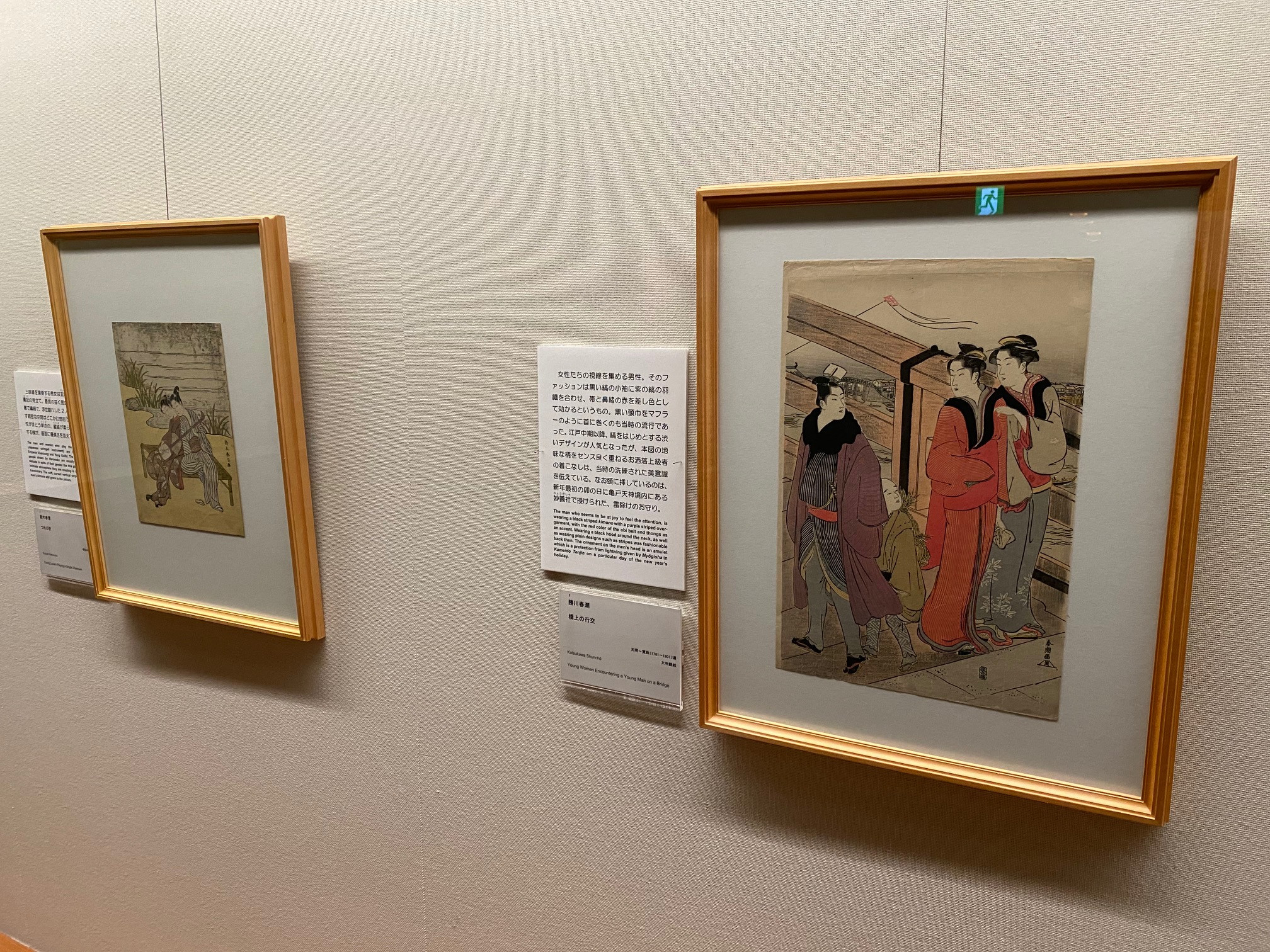 太田記念美術館「和装男子 ― 江戸の粋と色気」会場