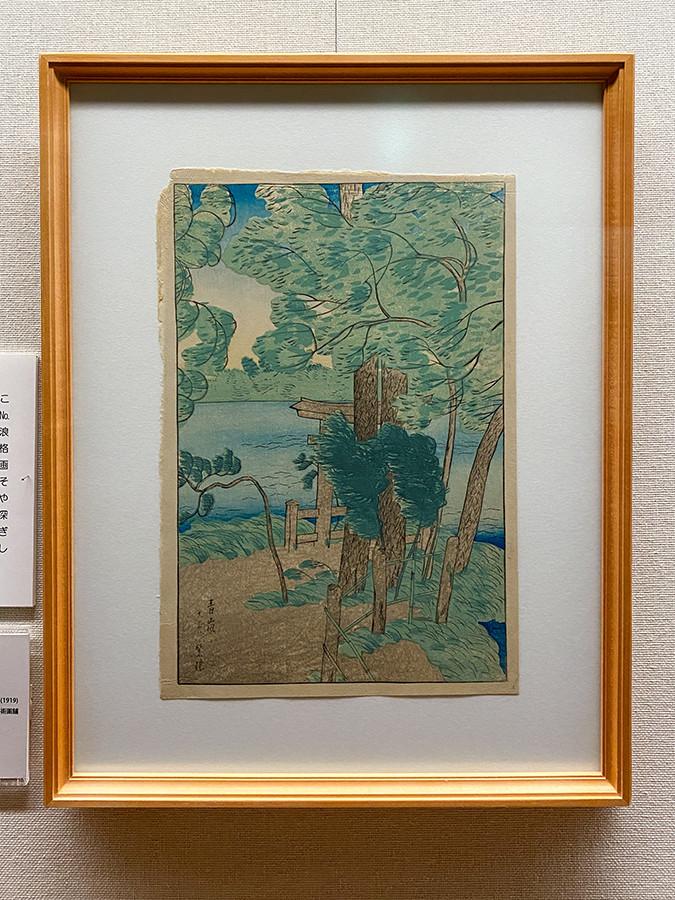 太田記念美術館「没後30年記念 笠松紫浪 ― 最後の新版画」《青嵐》大正8年(1919) 渡邊木版美術画舗