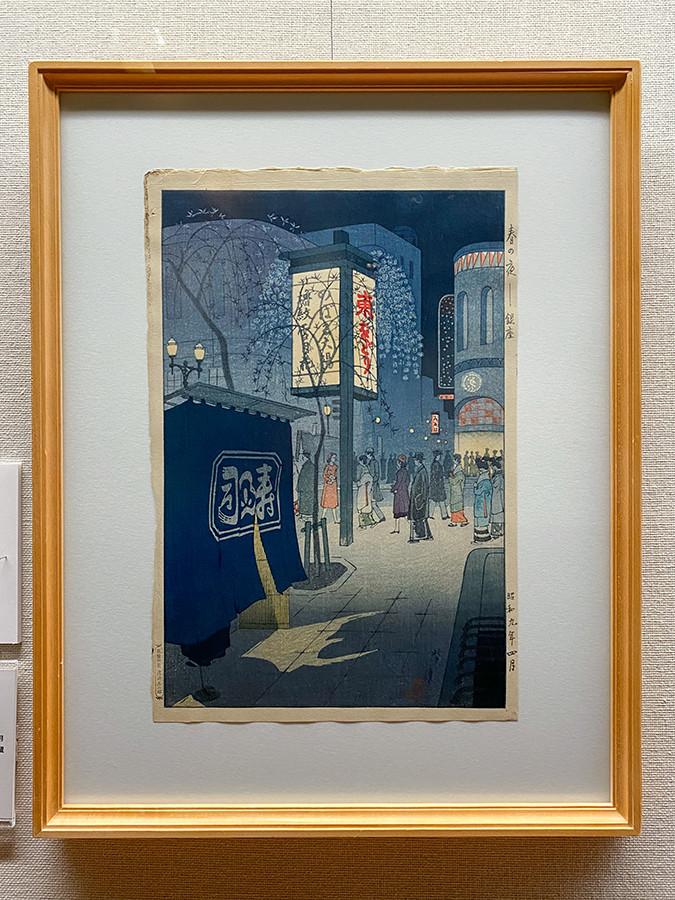 太田記念美術館「没後30年記念 笠松紫浪 ― 最後の新版画」《春の夜 ─ 銀座》昭和9年(1934)4月 渡邊木版美術画舗