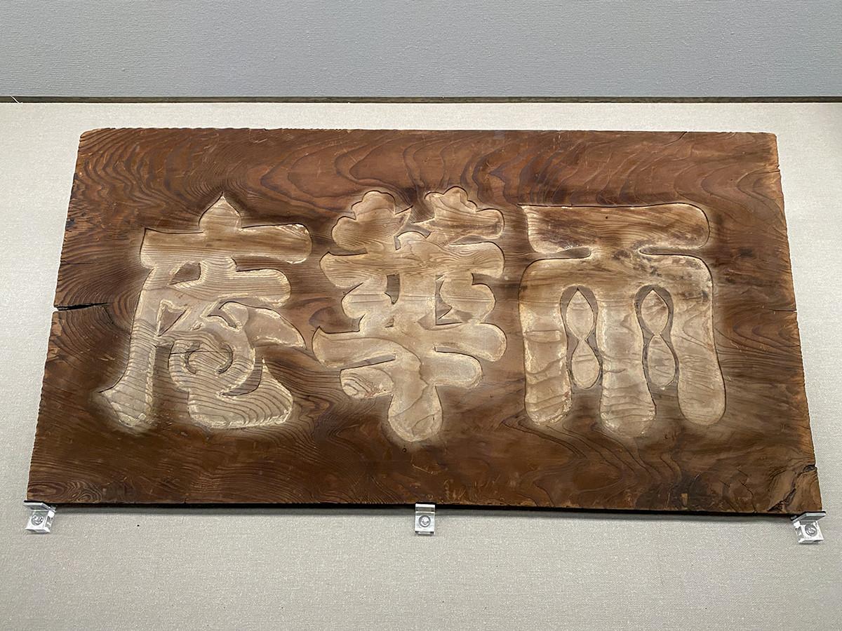 酒井忠実 書《「雨華庵」額》1817年(文化14)
