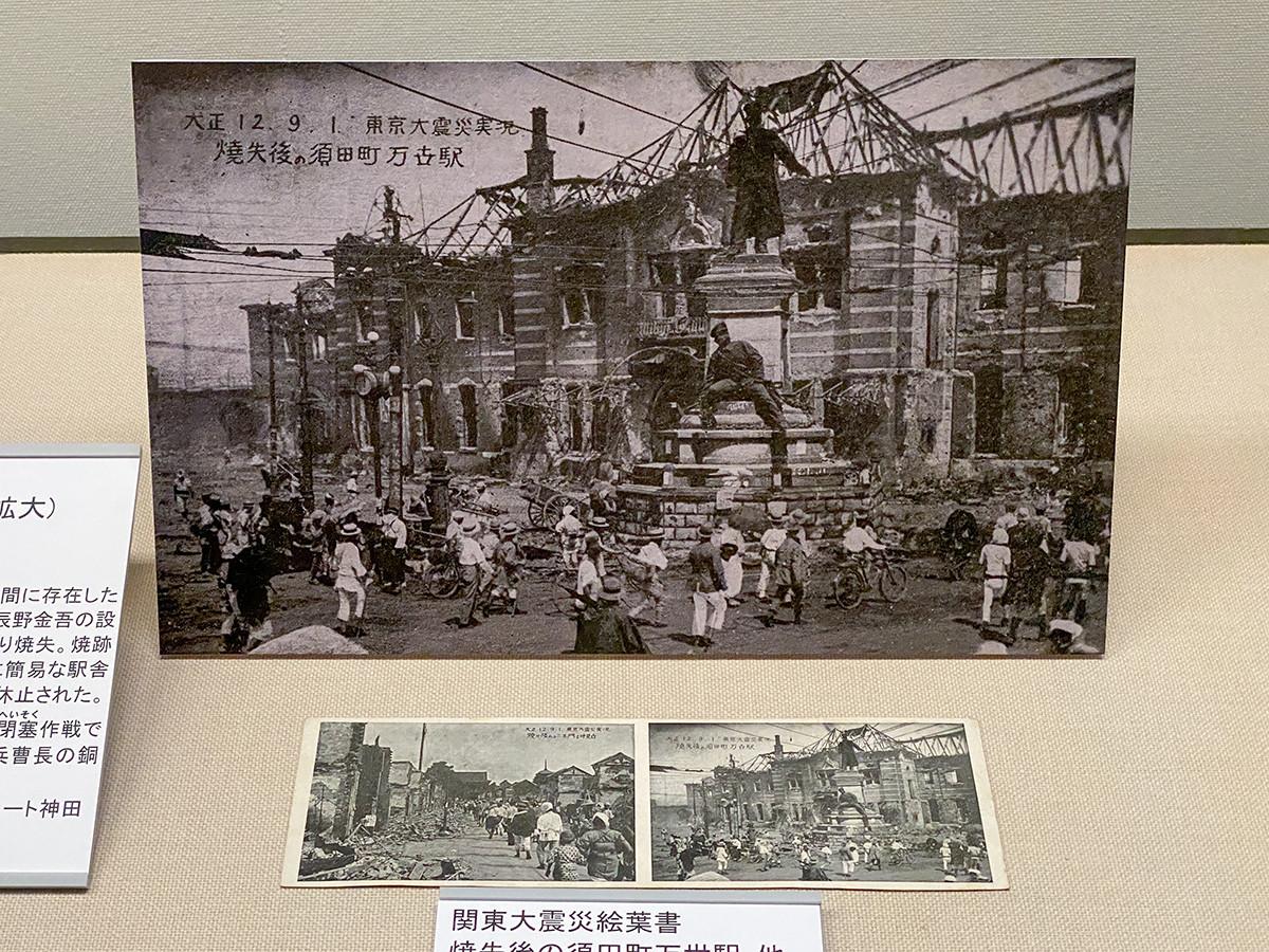 《関東大震災絵葉書 焼失後の須田町万世駅 他》1923年(大正12)
