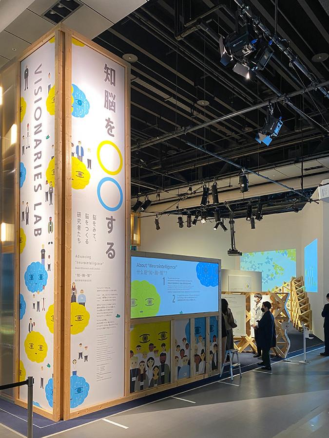 日本科学未来館「知脳を○○ する-脳をみて、脳をつくる研究者たち」会場入口