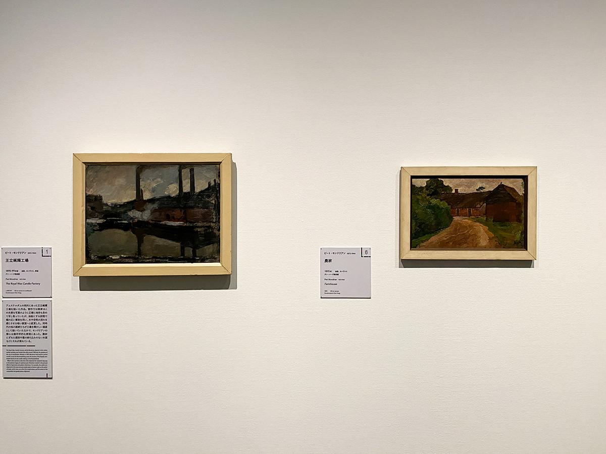(左から)ピート・モンドリアン《王立蝋燭工場》1895‒99年 デン・ハーグ美術館 / ピート・モンドリアン《農家》1895年 デン・ハーグ美術館