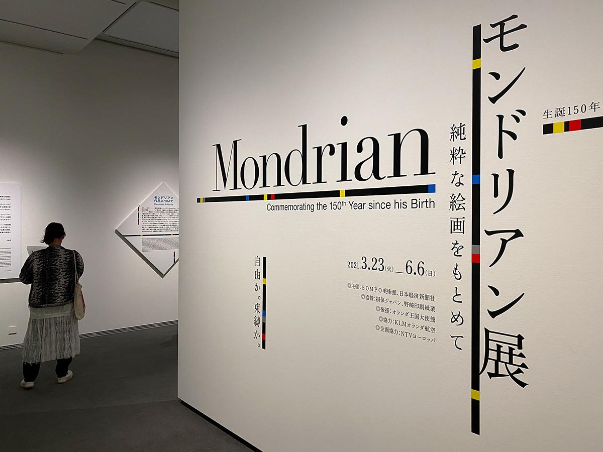 SOMPO美術館「モンドリアン展 純粋な絵画をもとめて」会場