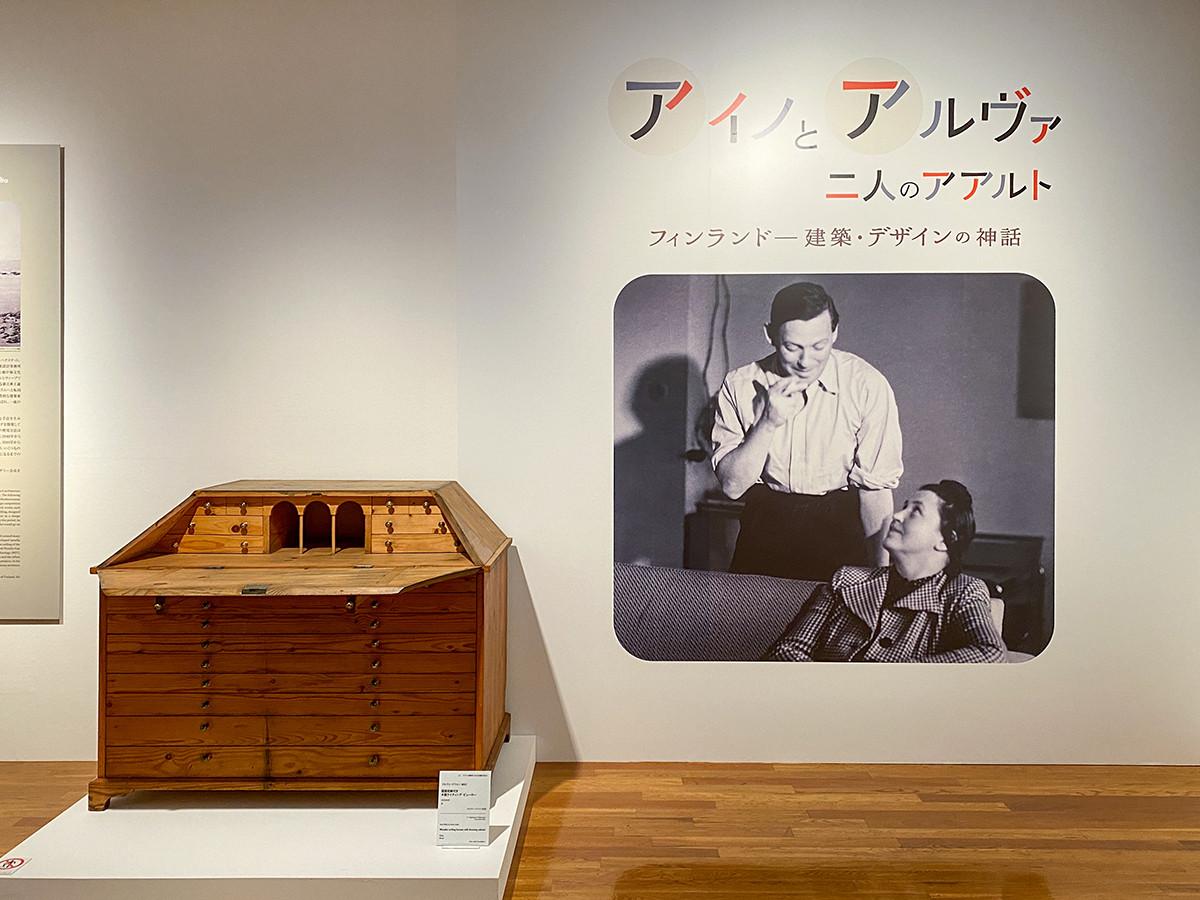 世田谷美術館「アイノとアルヴァ 二人のアアルト」会場入口