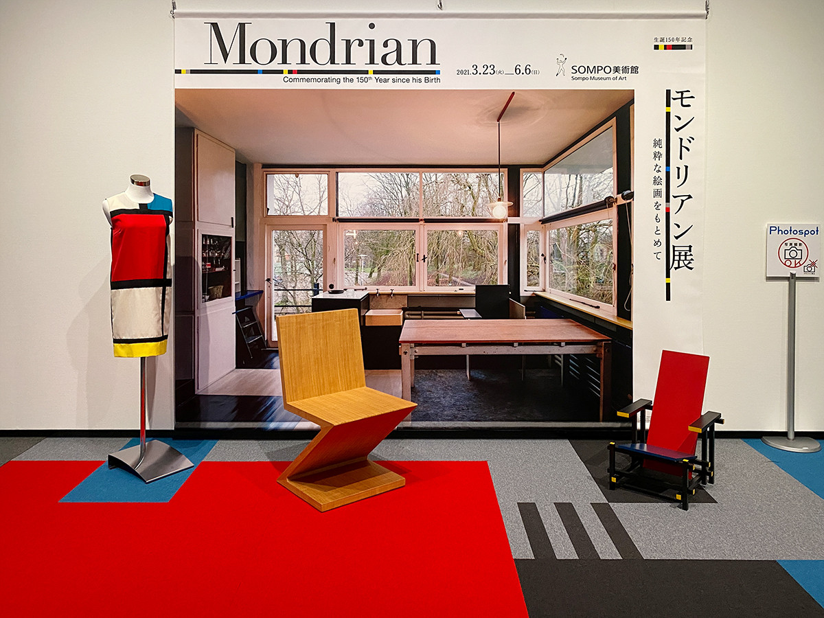 SOMPO美術館「モンドリアン展 純粋な絵画をもとめて」フォトスポット