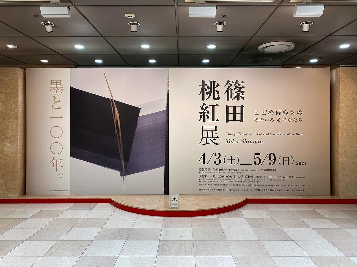 そごう美術館「篠田桃紅展 とどめ得ぬもの 墨のいろ 心のかたち」会場入口