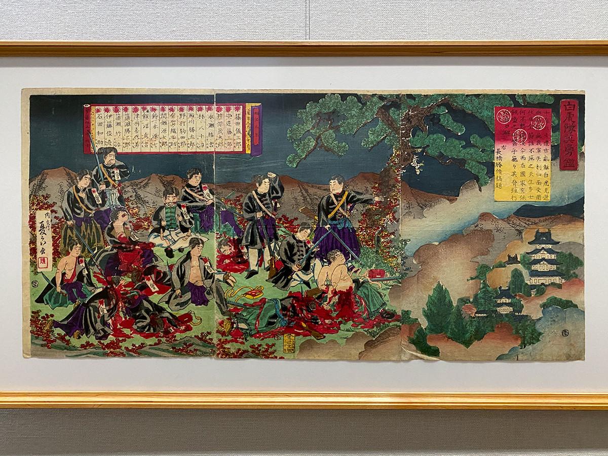 肉亭夏良《白虎隊英勇鑑》明治7年(1874)11月