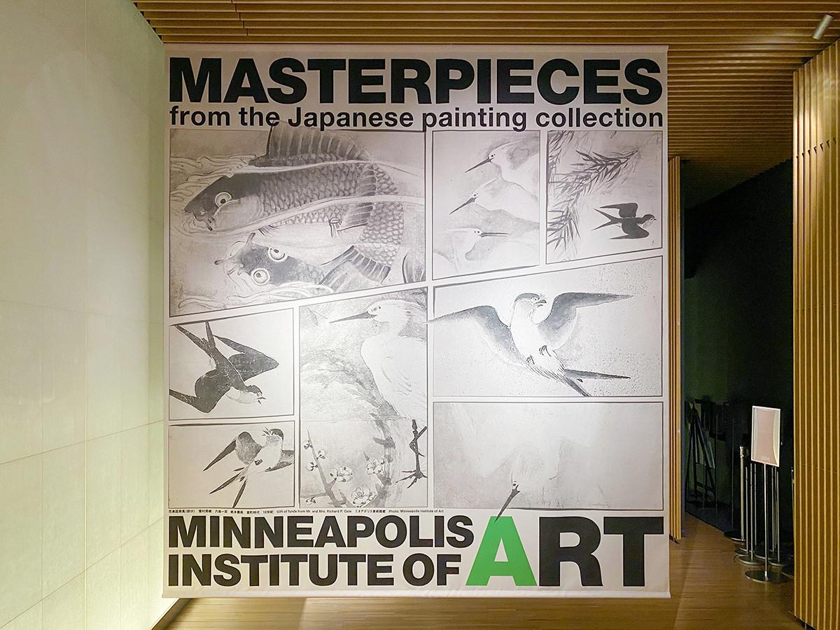 サントリー美術館「ミネアポリス美術館 日本絵画の名品」会場入口