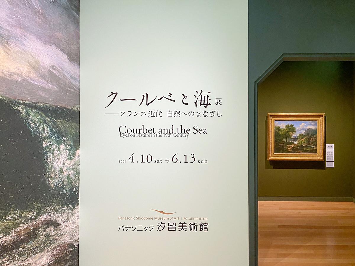 パナソニック汐留美術館「クールベと海展 -フランス近代 自然へのまなざし」会場入口