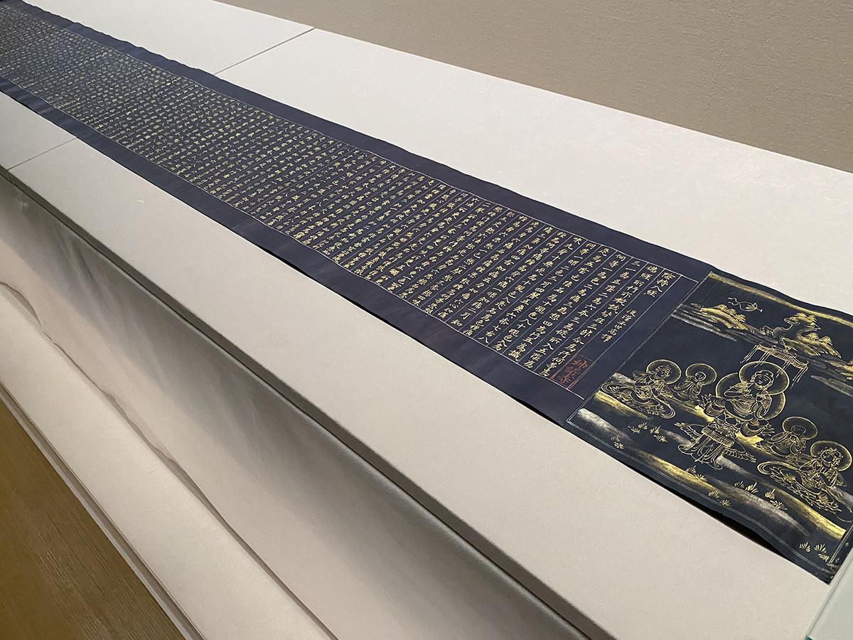 《陰持入経(神護寺経)》平安時代 12世紀 根津美術館蔵