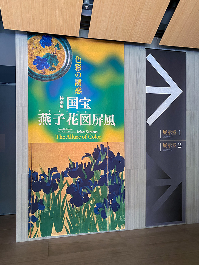 根津美術館「国宝 燕子花図屛風」会場入口