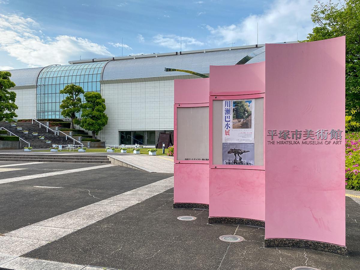 会場の平塚市美術館