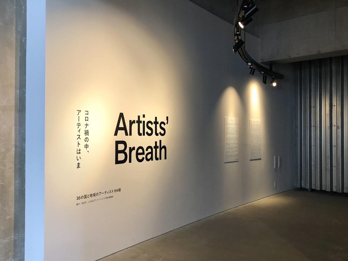 市原湖畔美術館「Artists' Breath―コロナ禍の中、アーティストはいま」会場入口