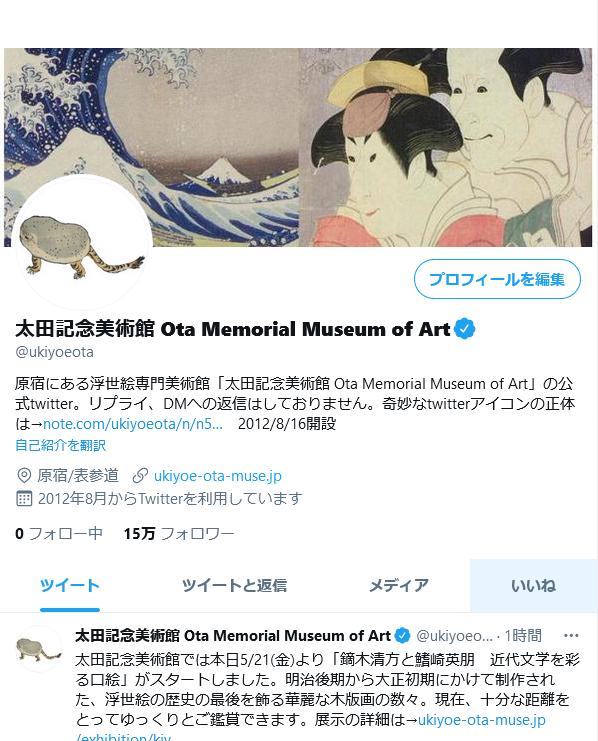 太田記念美術館のTwitter アイコンに「虎子石」が使われている