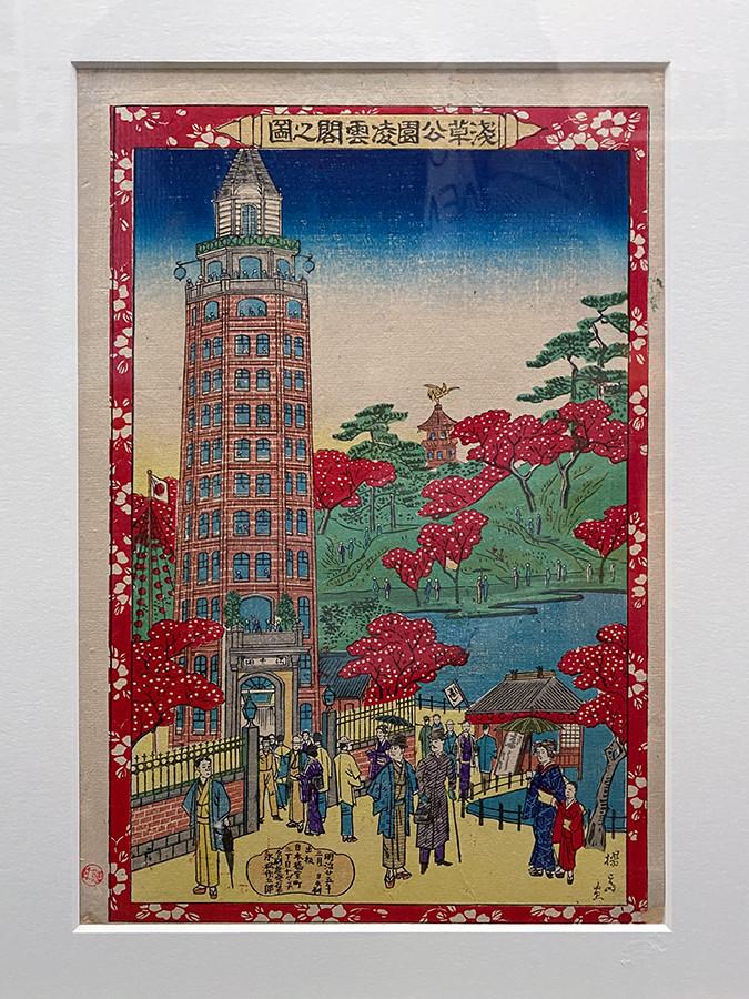 延一《浅草公園凌雲閣之図》明治25(1892)年