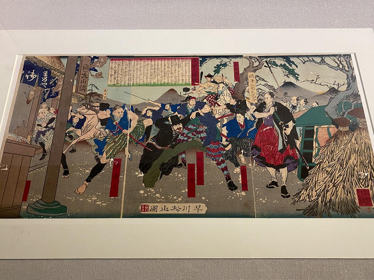 松山《生麦之発殺》明治10(1877)年