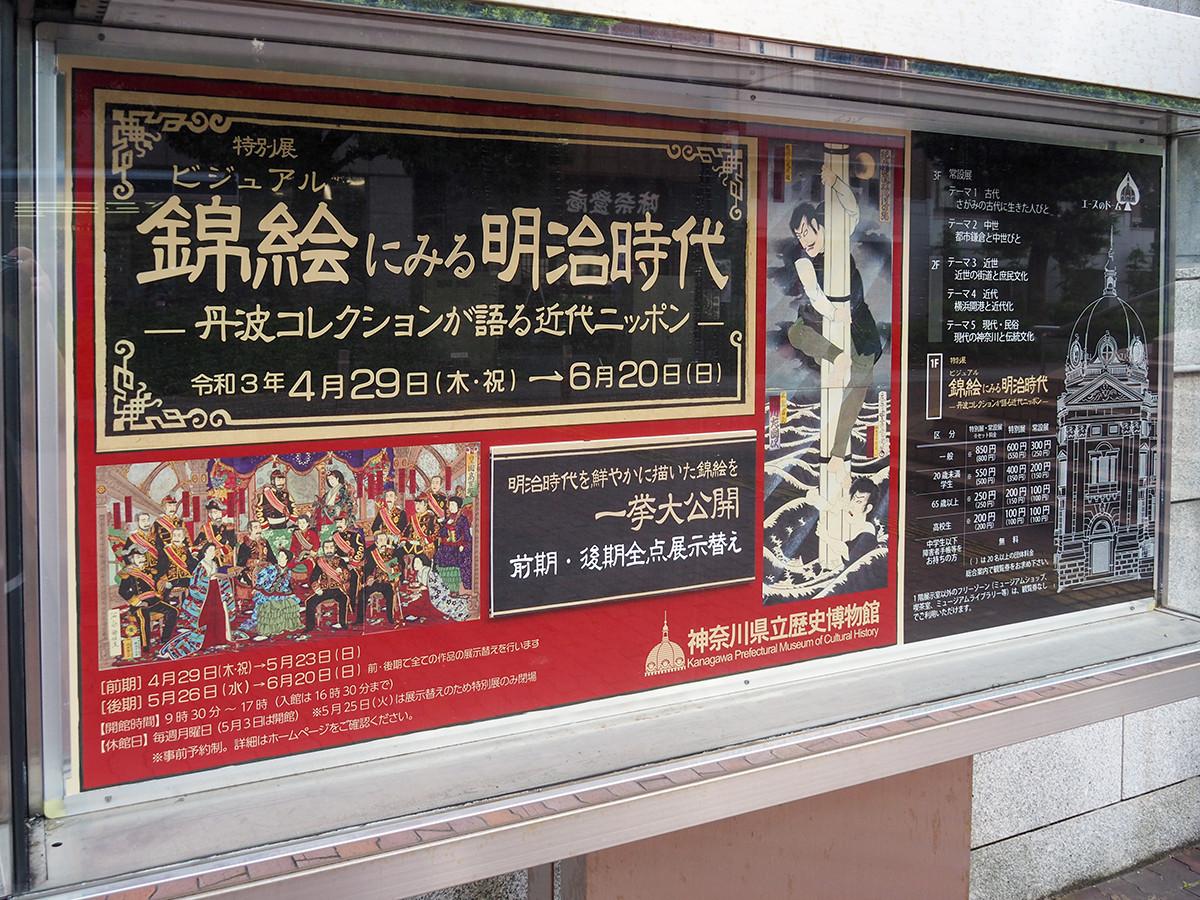 会場の神奈川県立歴史博物館 入口