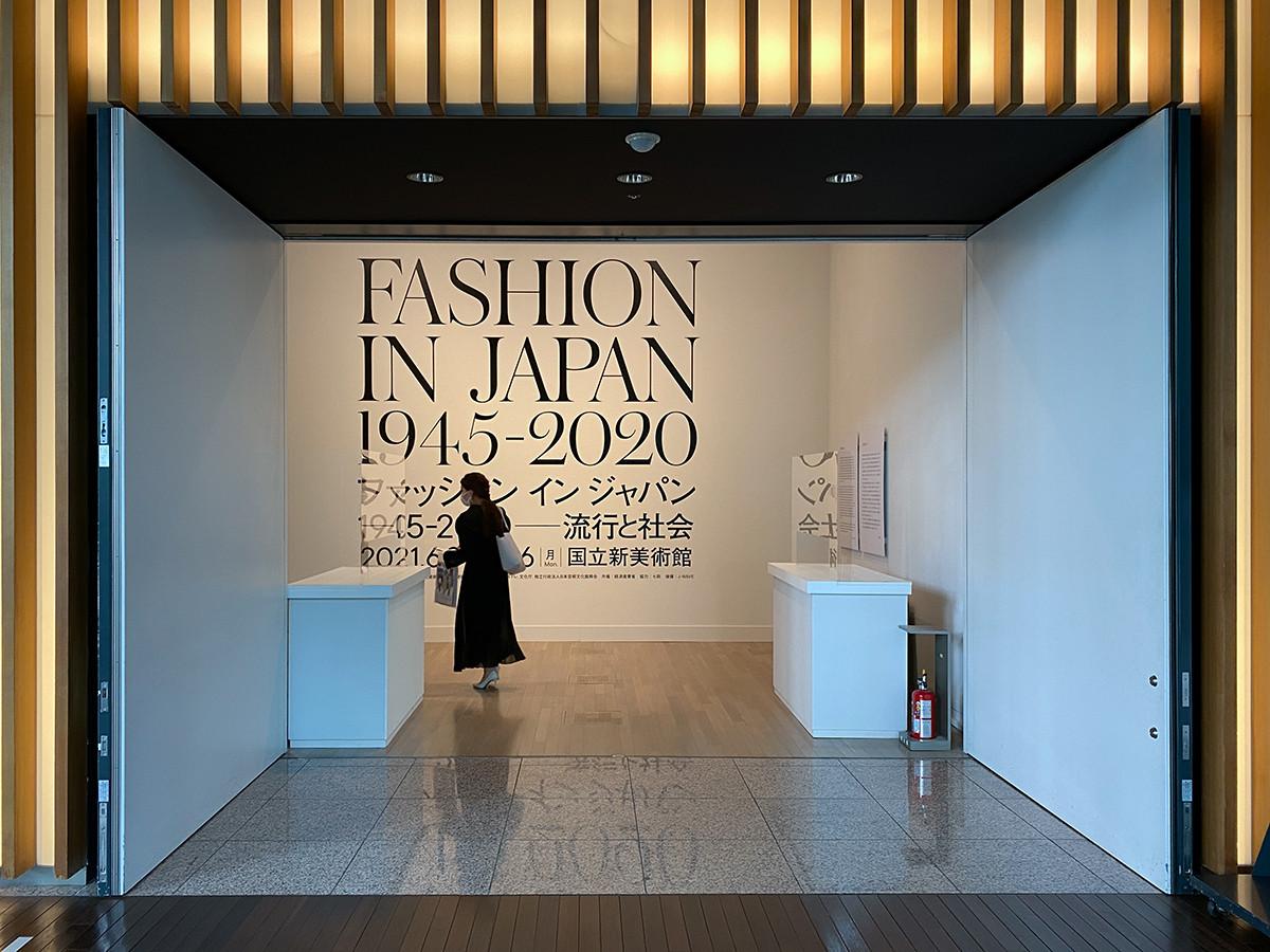 国立新美術館「ファッション イン ジャパン 1945-2020 —流行と社会」会場入り口