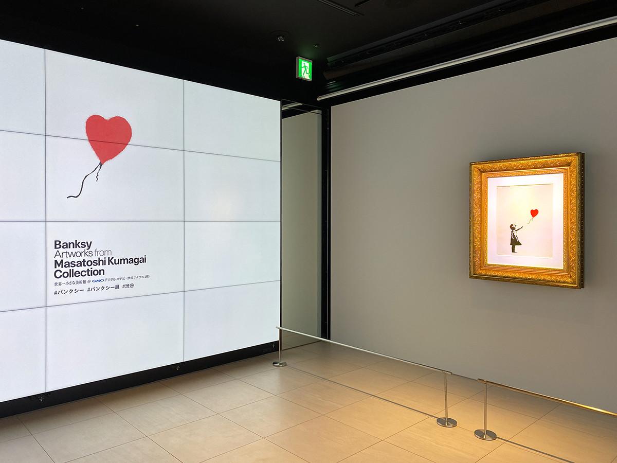 「世界一小さな美術館@GMOデジタル・ハチ公」に展示された、バンクシー「風船と少女」