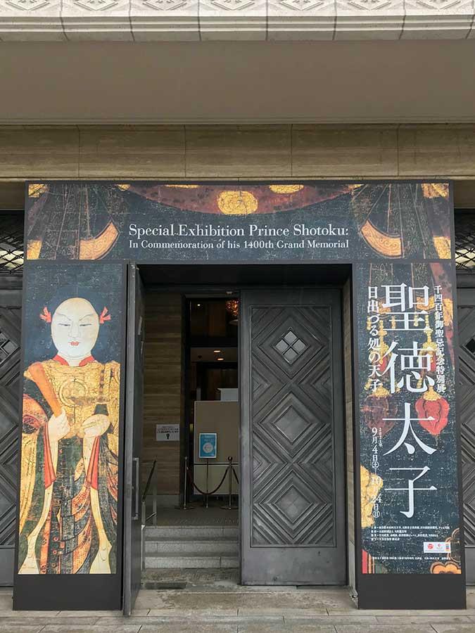 大阪市立美術館「千四百年御聖忌記念特別展 聖徳太子 日出づる処の天子」会場
