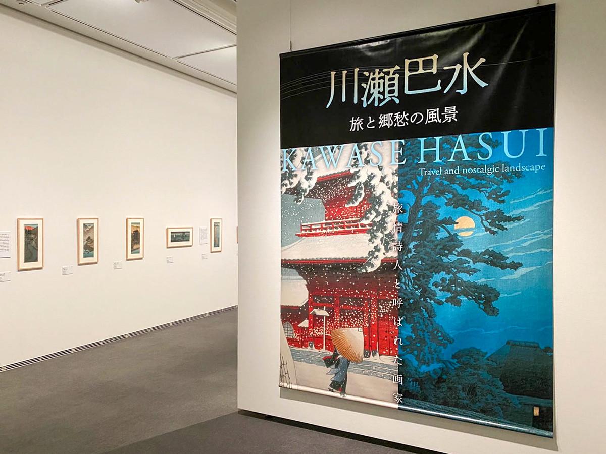 SOMPO美術館「川瀬巴水 旅と郷愁の風景」会場