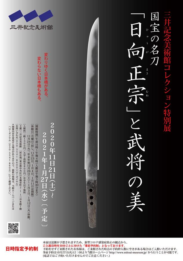 国宝の名刀「日向正宗」と武将の美 | インターネットミュージアム