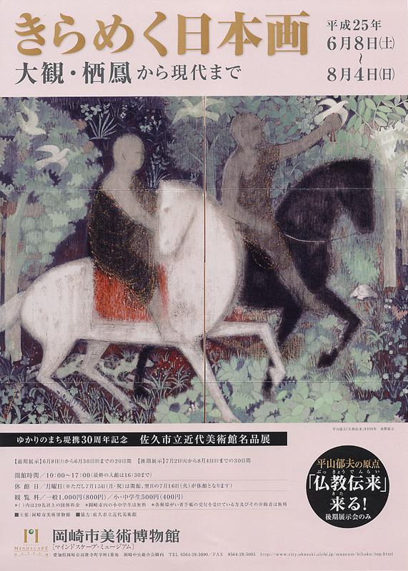 きらめく日本画-大観・栖鳳から現代まで