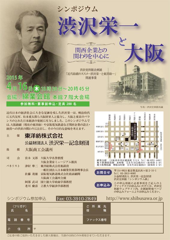 企業 渋沢 栄一