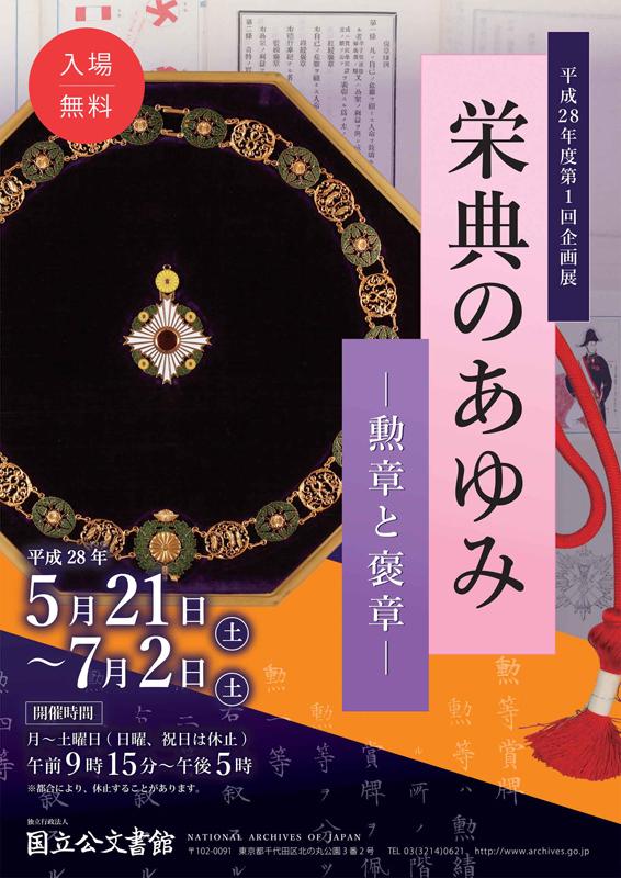 平成28年度第1回企画展 「栄典のあゆみ」 | インターネットミュージアム