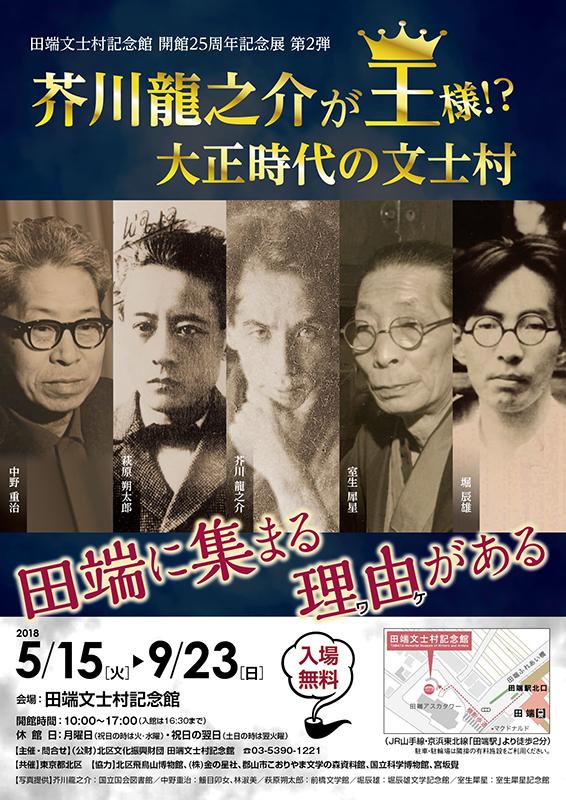 芥川 龍之介 博物館