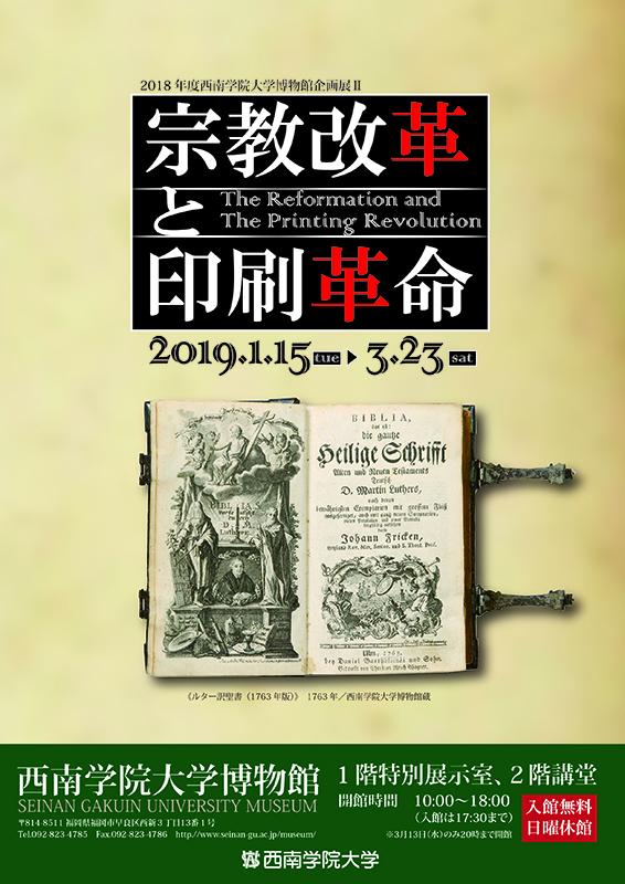 宗教改革と印刷革命