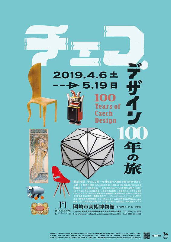 チェコ・デザイン100年の旅   インターネットミュージアム