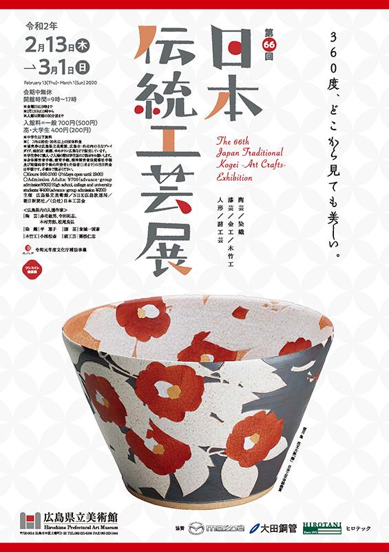日本 伝統 工芸 展 2020