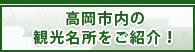 高岡市内の観光名所をご紹介!