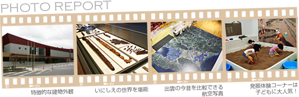 出雲弥生の森博物館 PHOTO REPORT
